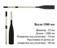 Весло 1500 см